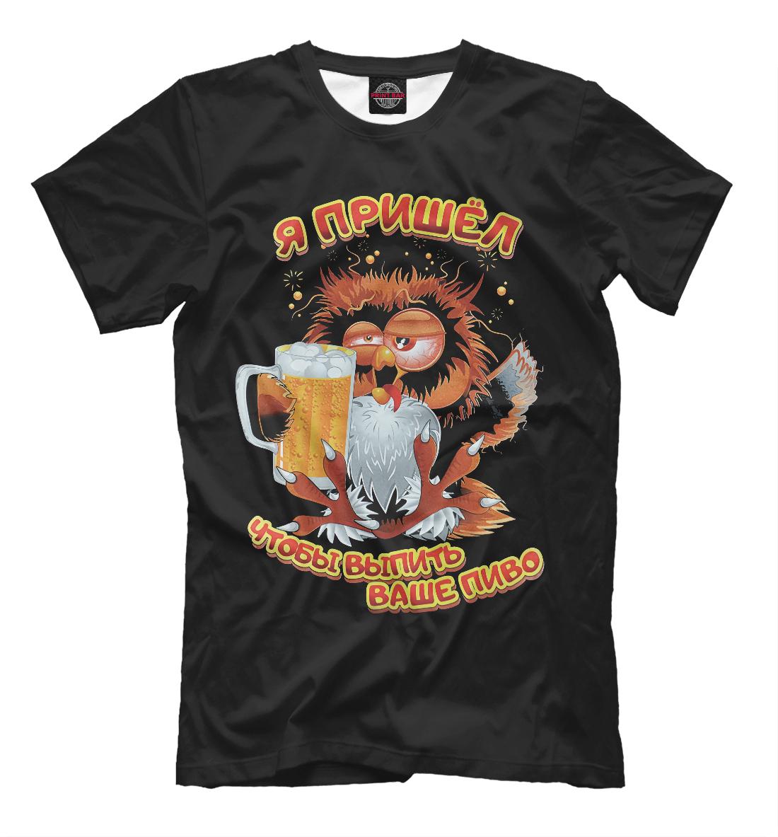 Купить Я пришел выпить ваше пиво, Printbar, Футболки, NDP-975199-fut-2