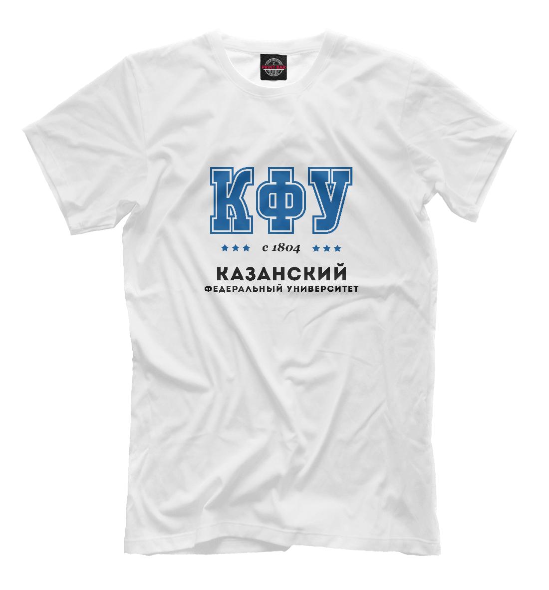 Купить КФУ - Казанский (Приволжский) Федеральный Университет, Printbar, Футболки, STD-170676-fut-2