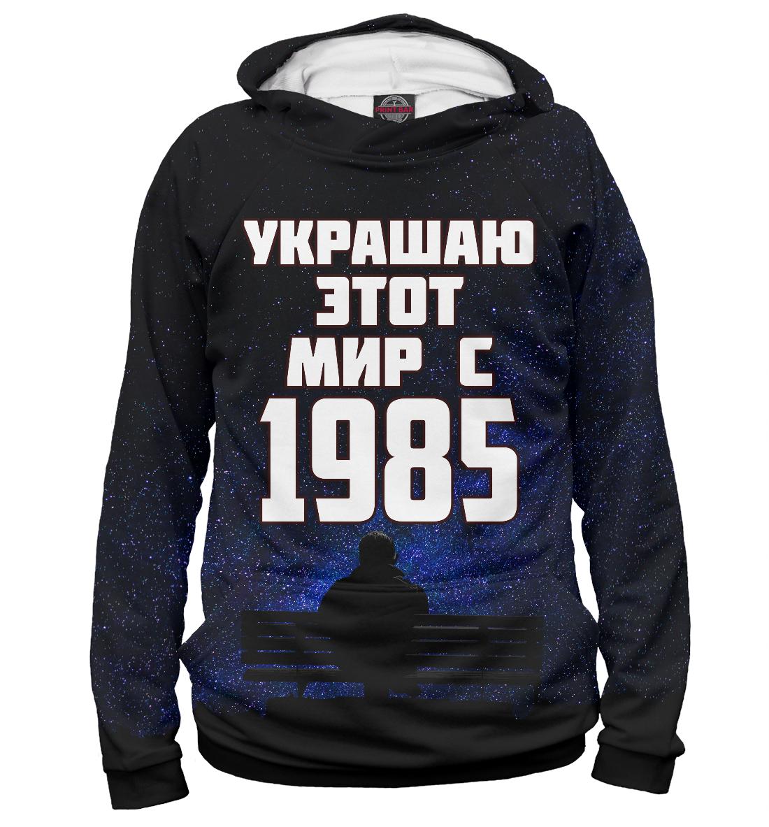 Купить Украшаю этот мир с 1985, Printbar, Худи, DVP-713386-hud-1