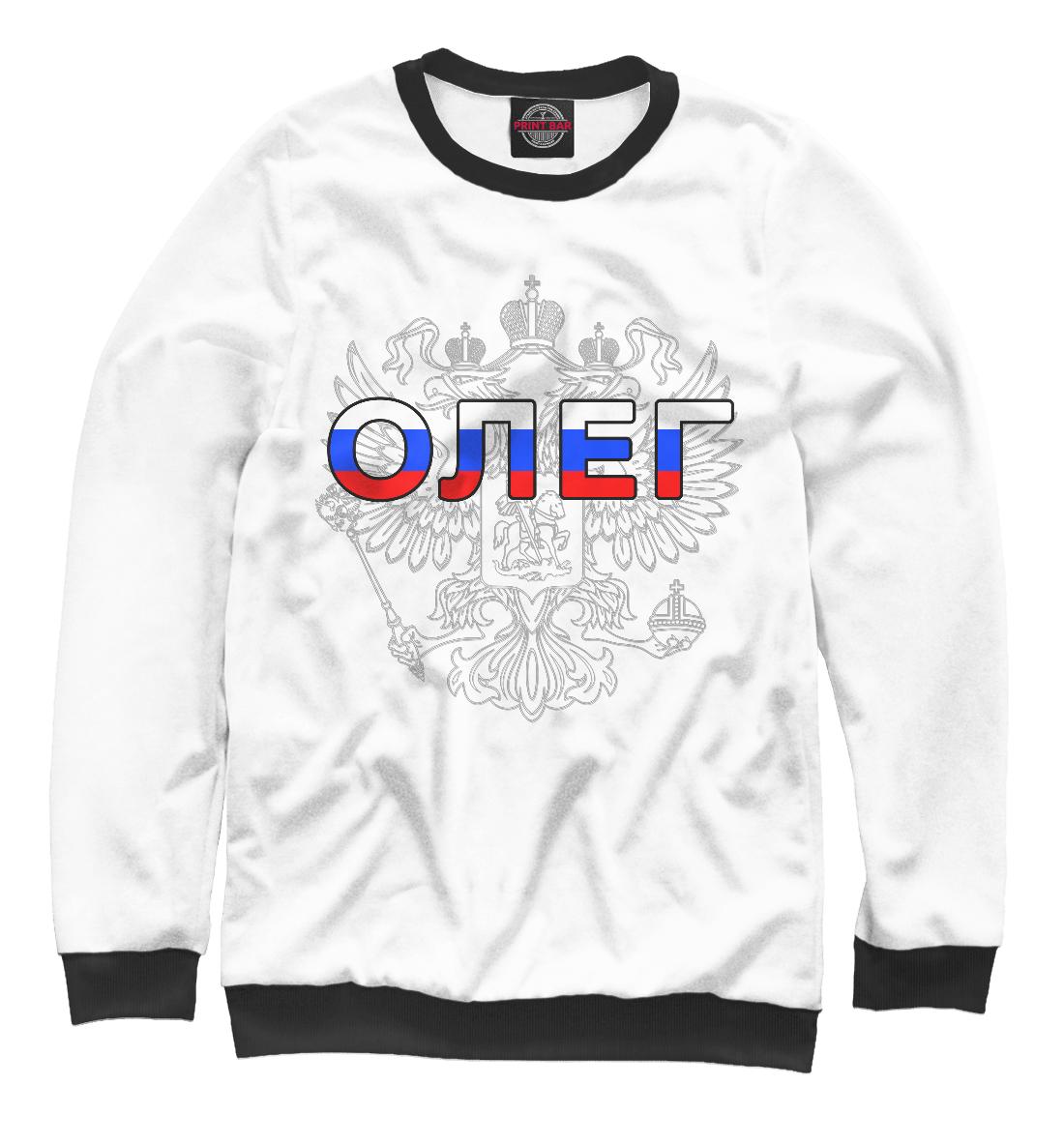 Купить Олег, Printbar, Свитшоты, OLG-229473-swi-2