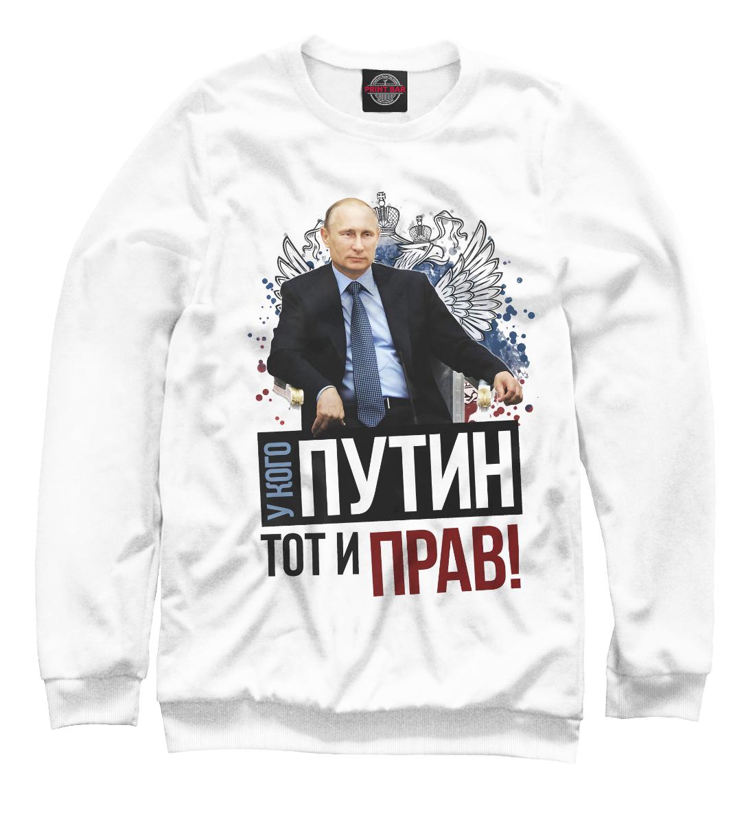 У кого Путин, тот и прав, Printbar, Свитшоты, PUT-371639-swi-1  - купить со скидкой