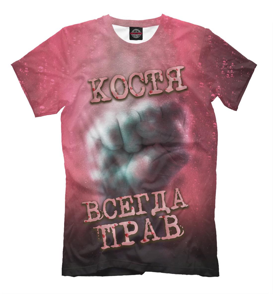 Купить Костя всегда прав, Printbar, Футболки, KST-849193-fut-2
