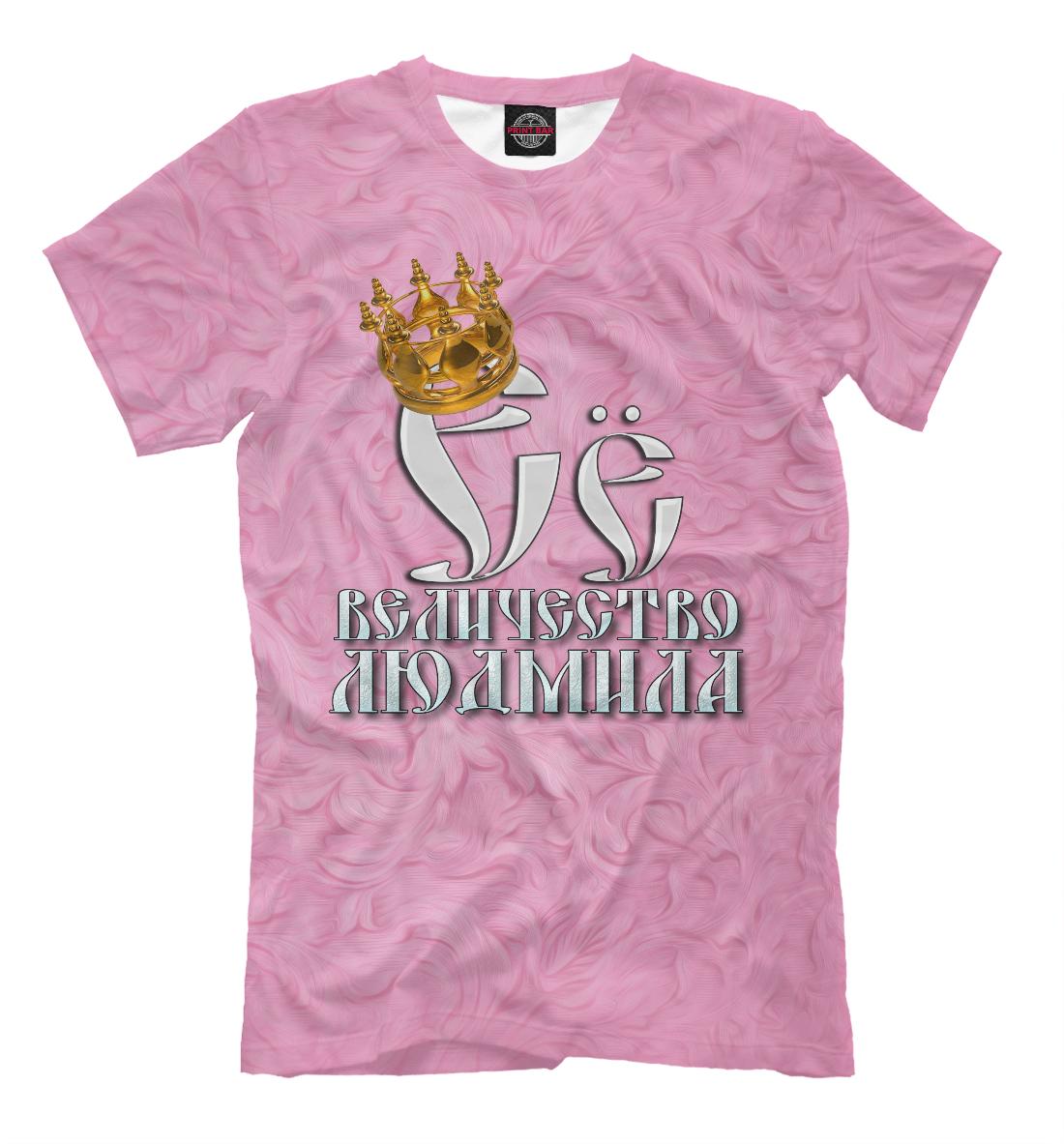Купить Её величество Людмила, Printbar, Футболки, IMR-695398-fut-2