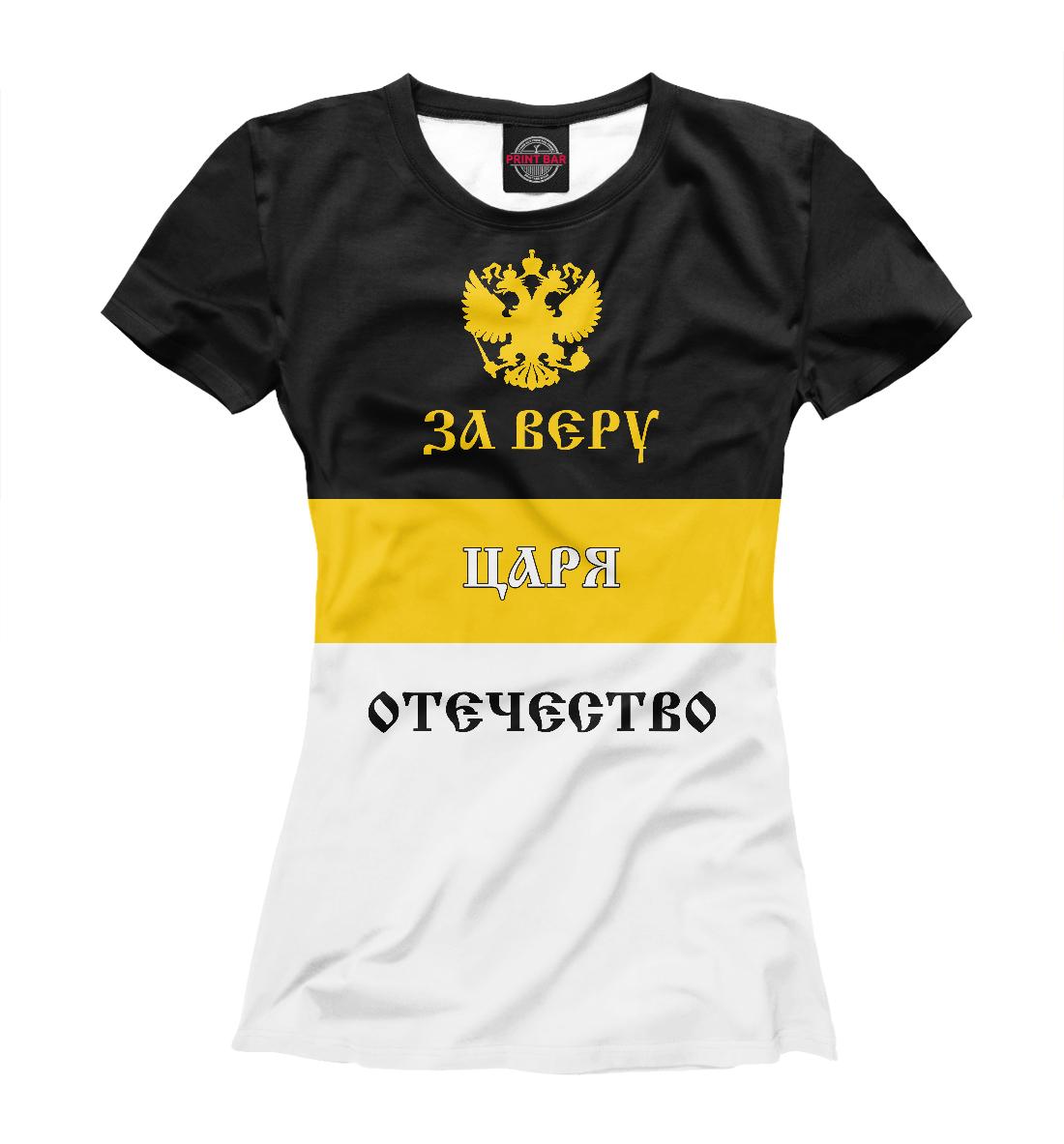 россия медаль за веру и верность За Веру, Царя и Отечество!