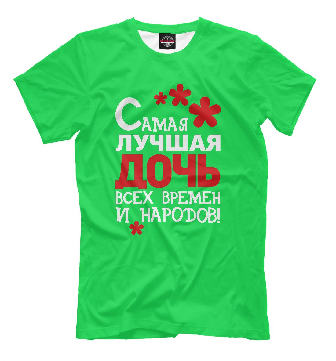 Купить Самая лучшая дочь всех времен и народов, Printbar, Футболки, DLR-410996-fut-2