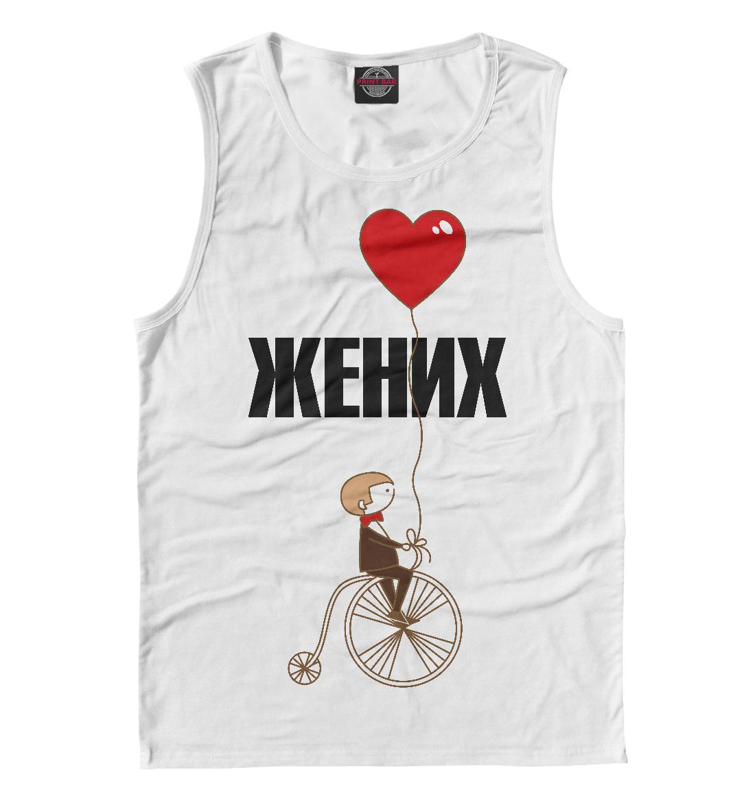 Купить Жених на велосипеде, Printbar, Майки, SVD-259326-may-2