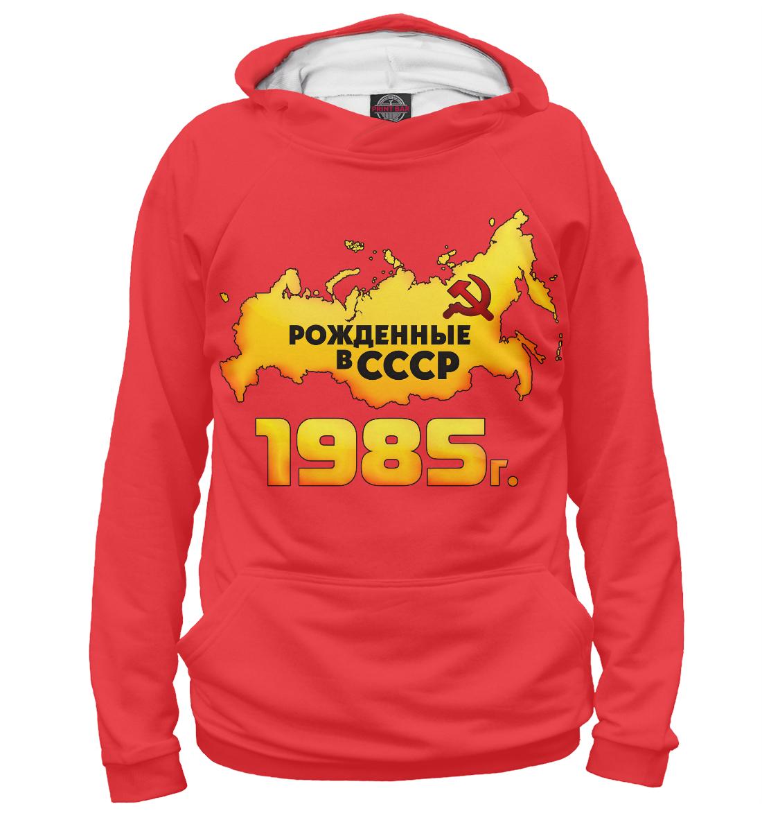 Купить Рожденные в СССР 1985, Printbar, Худи, DVP-213008-hud-1