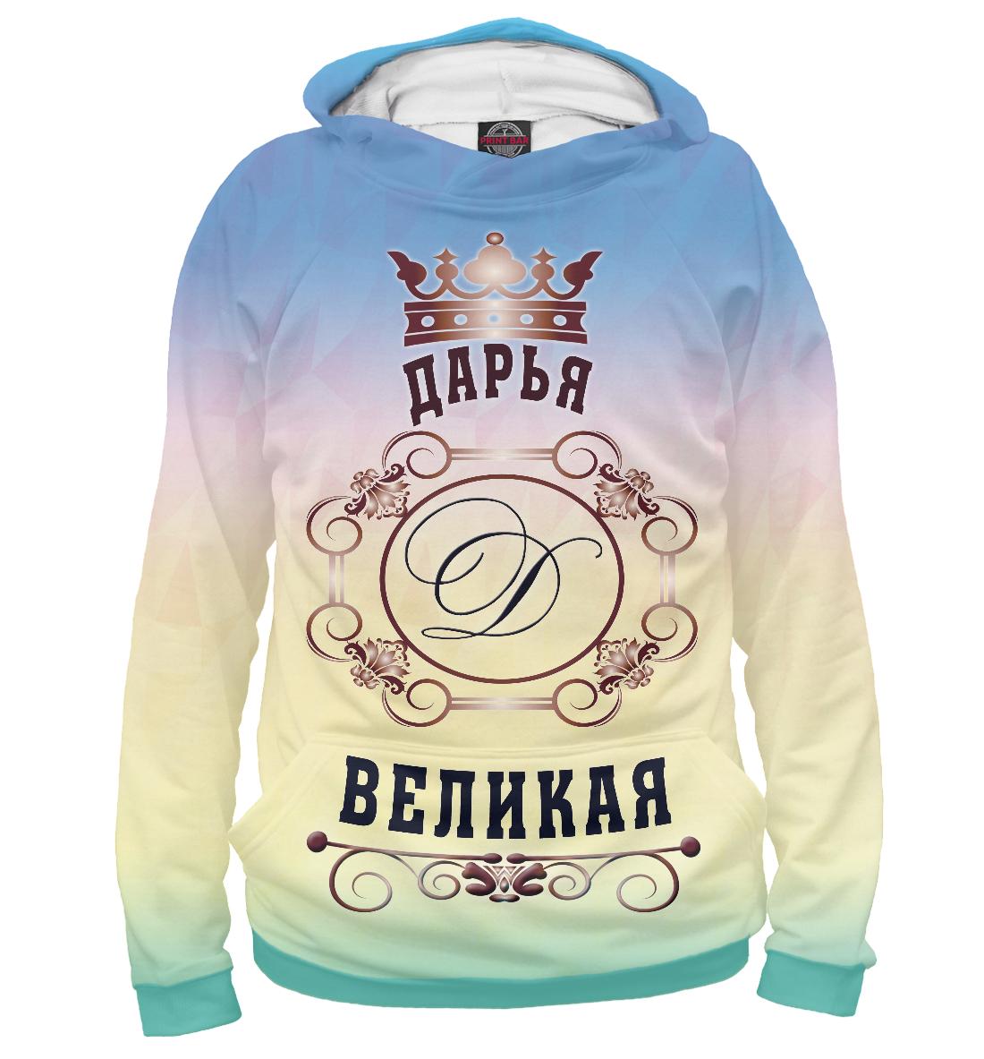 Купить Дарья Великая, Printbar, Худи, DAR-380251-hud