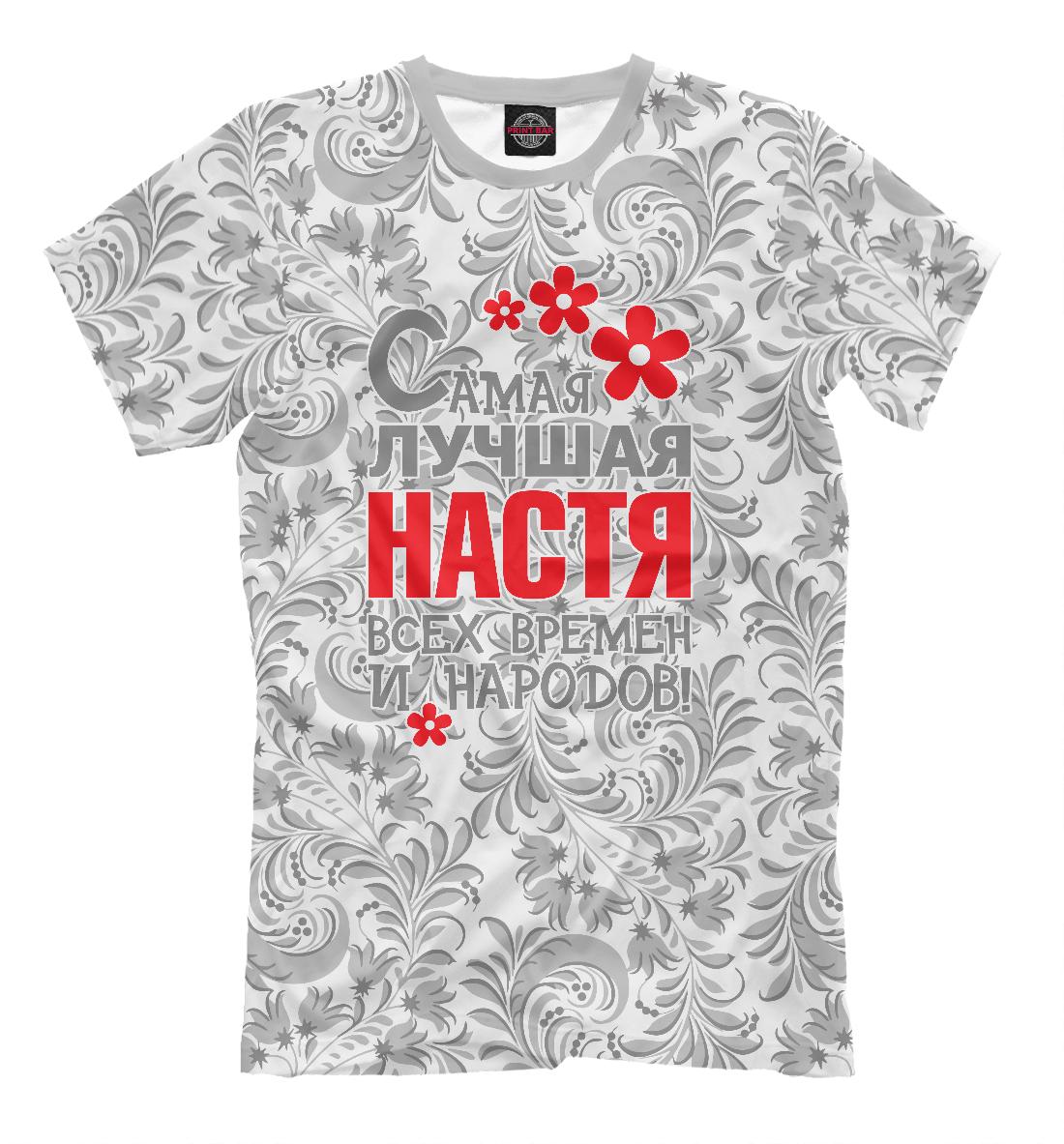 Купить Самая лучшая Настя, Printbar, Футболки, ANS-275021-fut-2