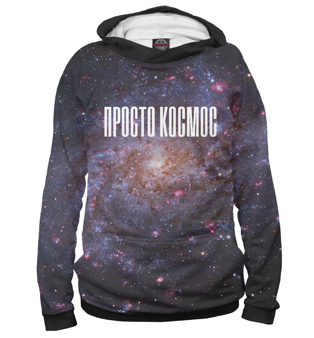 Купить Просто Космос, Printbar, Худи, APD-107197-hud-2