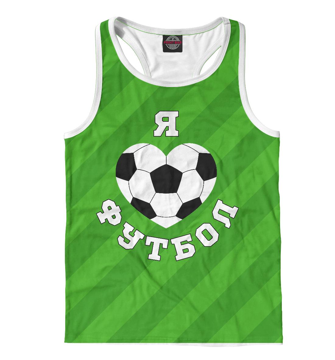 Купить Я люблю футбол, Printbar, Майки борцовки, FTO-960307-mayb-2