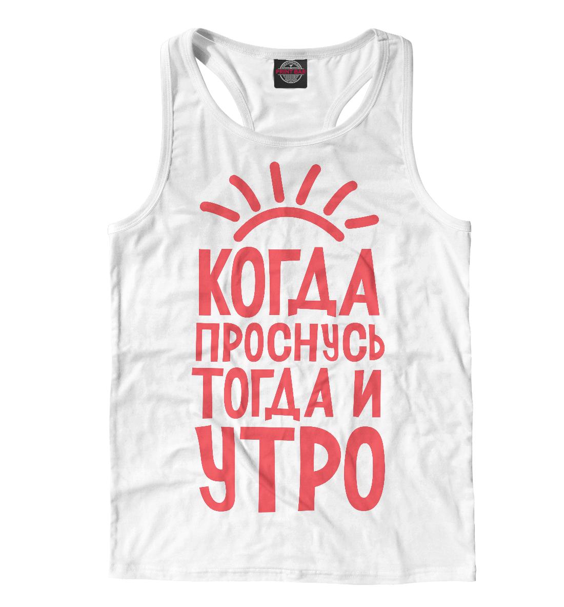 Купить Когда проснусь, тогда и утро, Printbar, Майки борцовки, NDP-118616-mayb-2