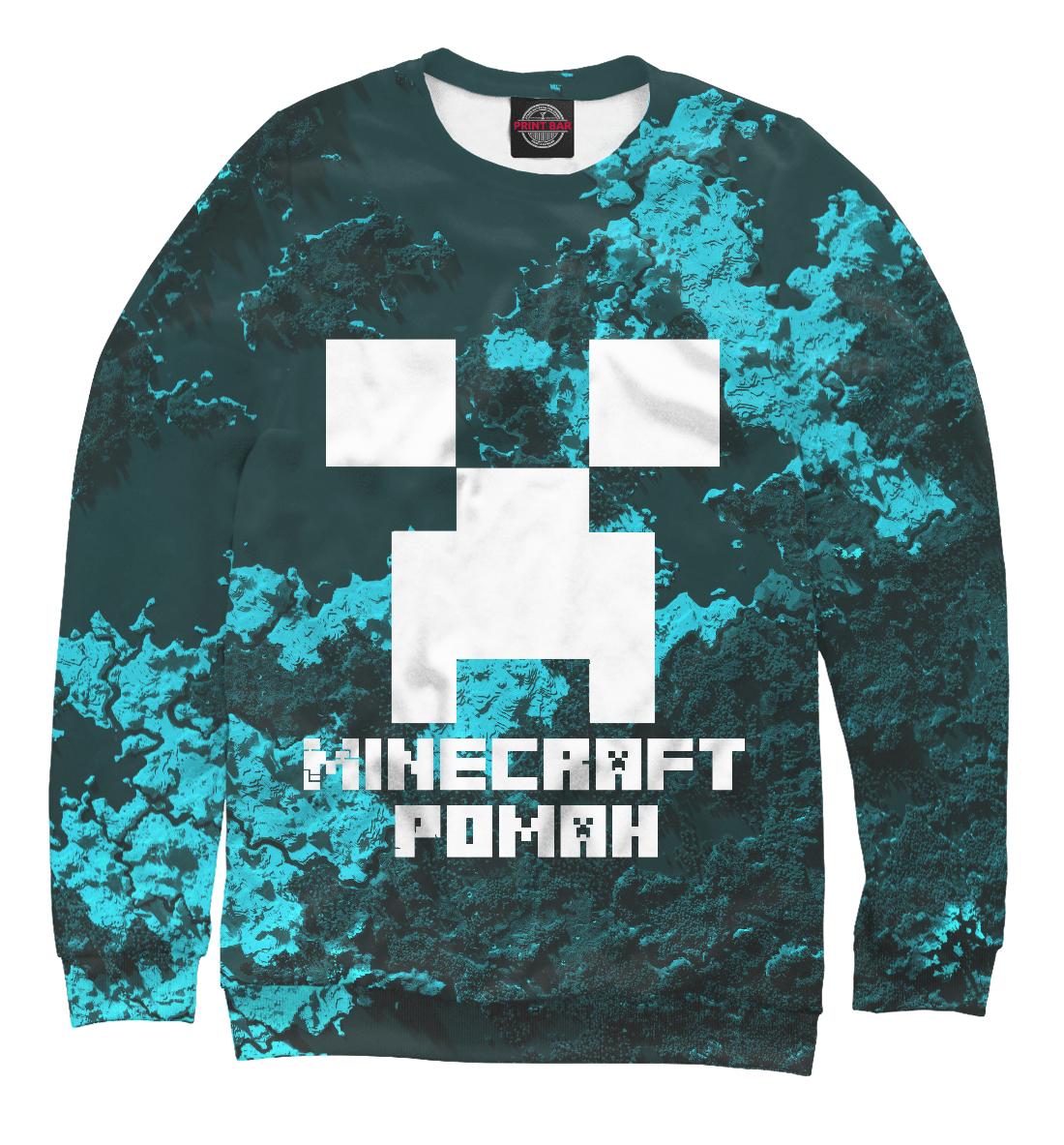 Роман-Minecraft, Printbar, Свитшоты, ROM-681371-swi-2  - купить со скидкой