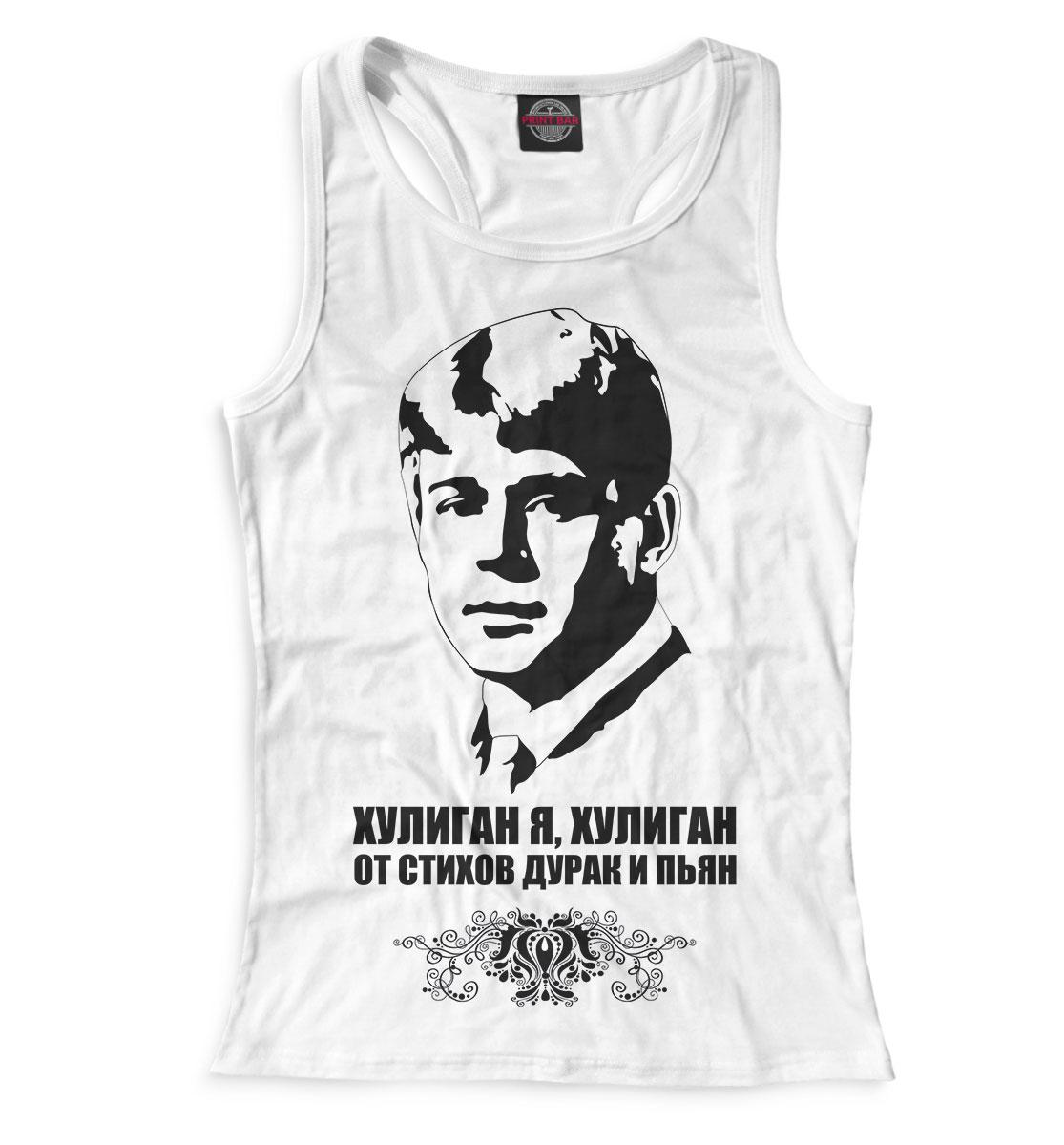 Купить Сергей Есенин, Printbar, Майки борцовки, ESN-909302-mayb-1