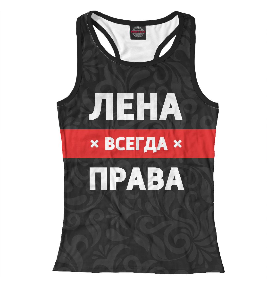 Купить Лена всегда права, Printbar, Майки борцовки, LEN-366631-mayb-1
