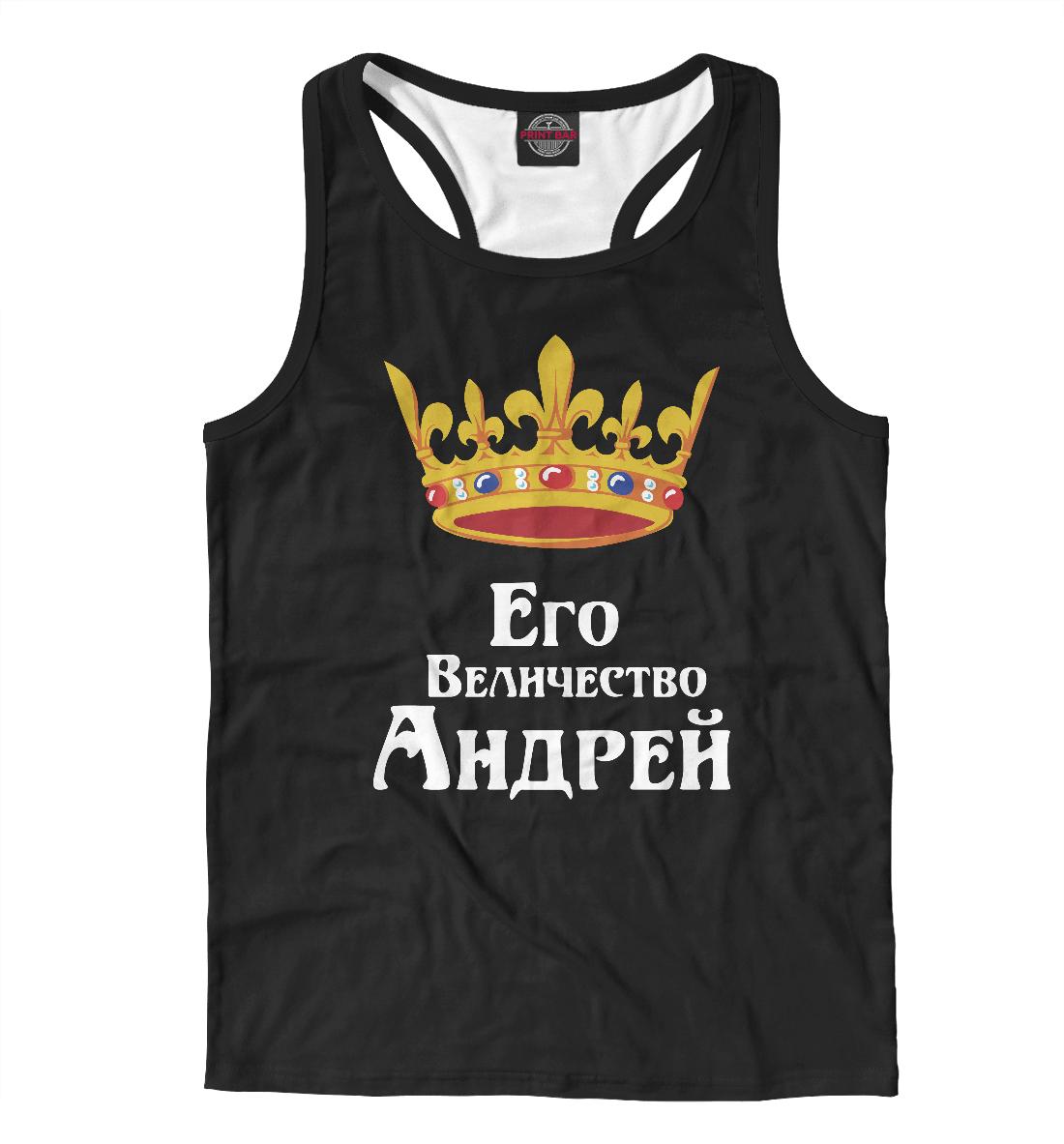 Купить Его величество Андрей, Printbar, Майки борцовки, AND-301850-mayb-2