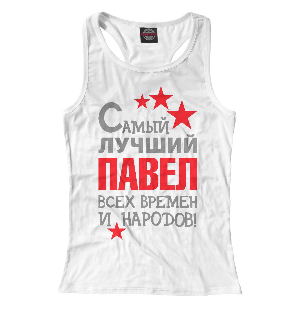 Купить Павел, Printbar, Майки борцовки, IMR-777245-mayb-1