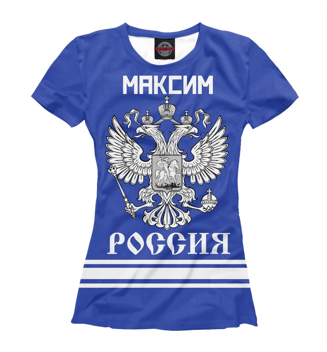 Купить МАКСИМ sport russia collection, Printbar, Футболки, MAX-671716-fut-1