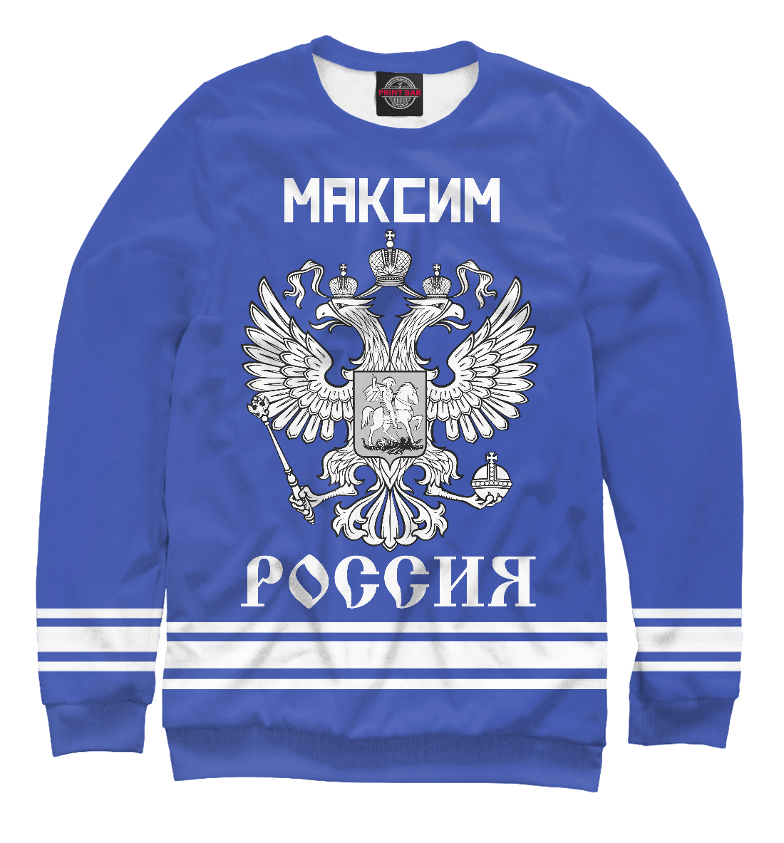 Купить МАКСИМ sport russia collection, Printbar, Свитшоты, MAX-671716-swi-1