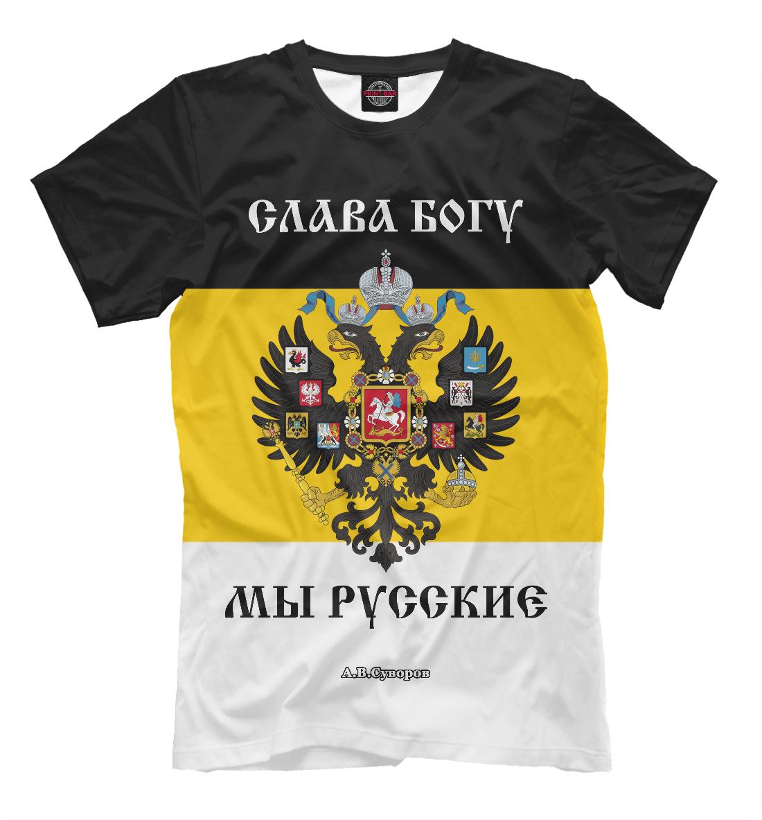 Купить Мы Русские, Printbar, Футболки, SVN-312279-fut-2