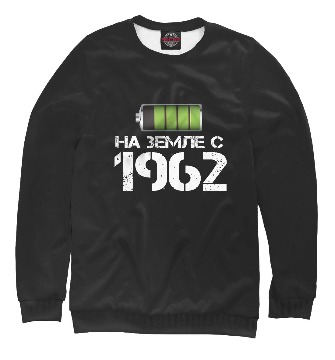 Купить На земле с 1962, Printbar, Свитшоты, RZP-917678-swi-1