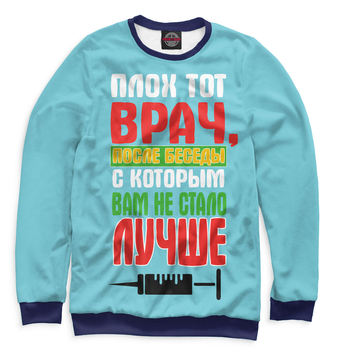 Купить Врач, Printbar, Свитшоты, VRC-420799-swi-1