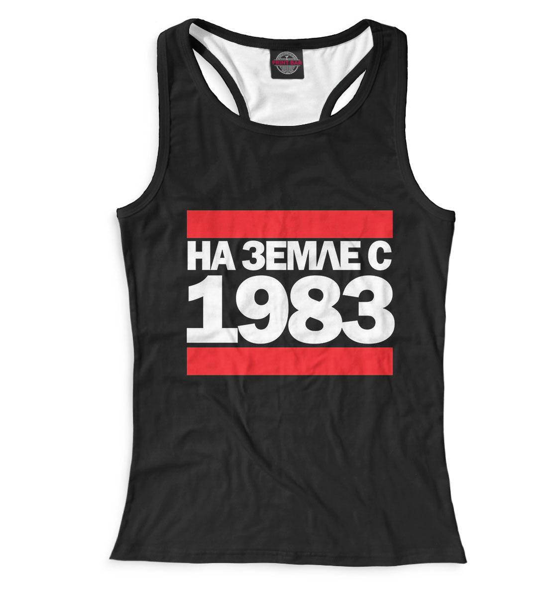 Купить На Земле с 1983, Printbar, Майки борцовки, DVT-912218-mayb-1