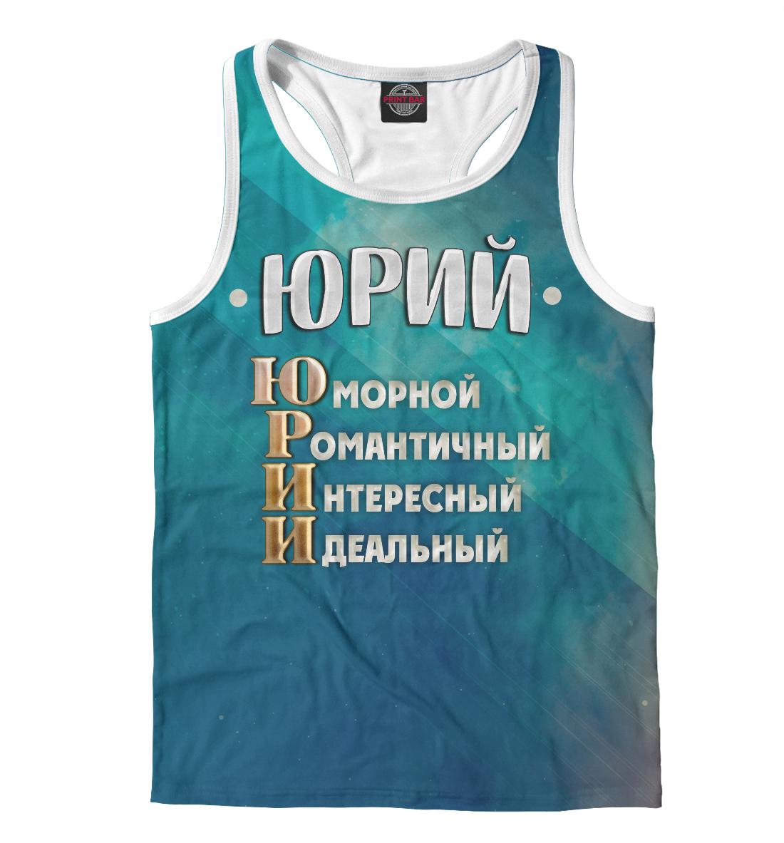 Купить Комплименты Юрий, Printbar, Майки борцовки, IMR-709281-mayb-2