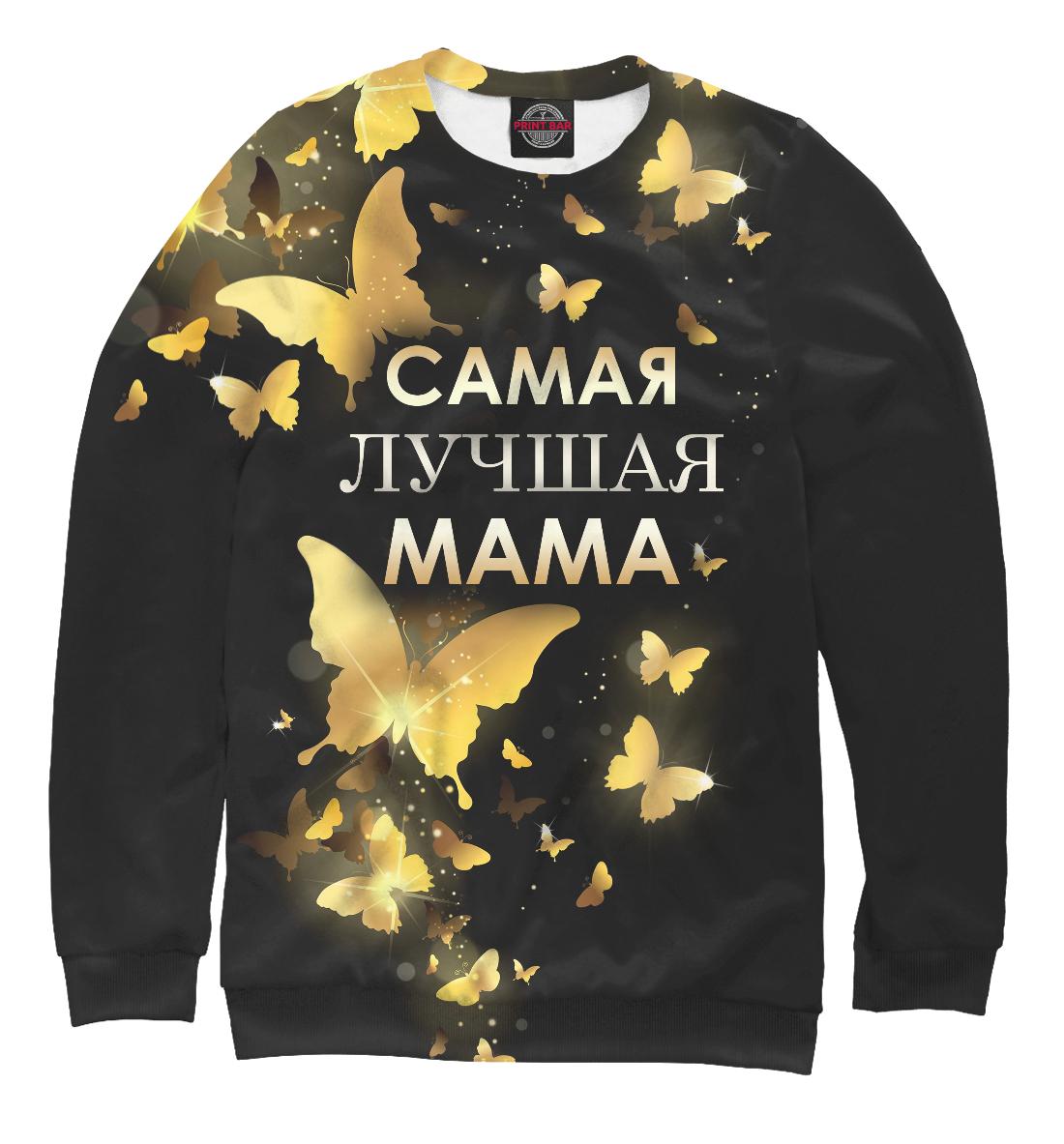 Купить Самая лучшая мама, Printbar, Свитшоты, MRT-727707-swi-2