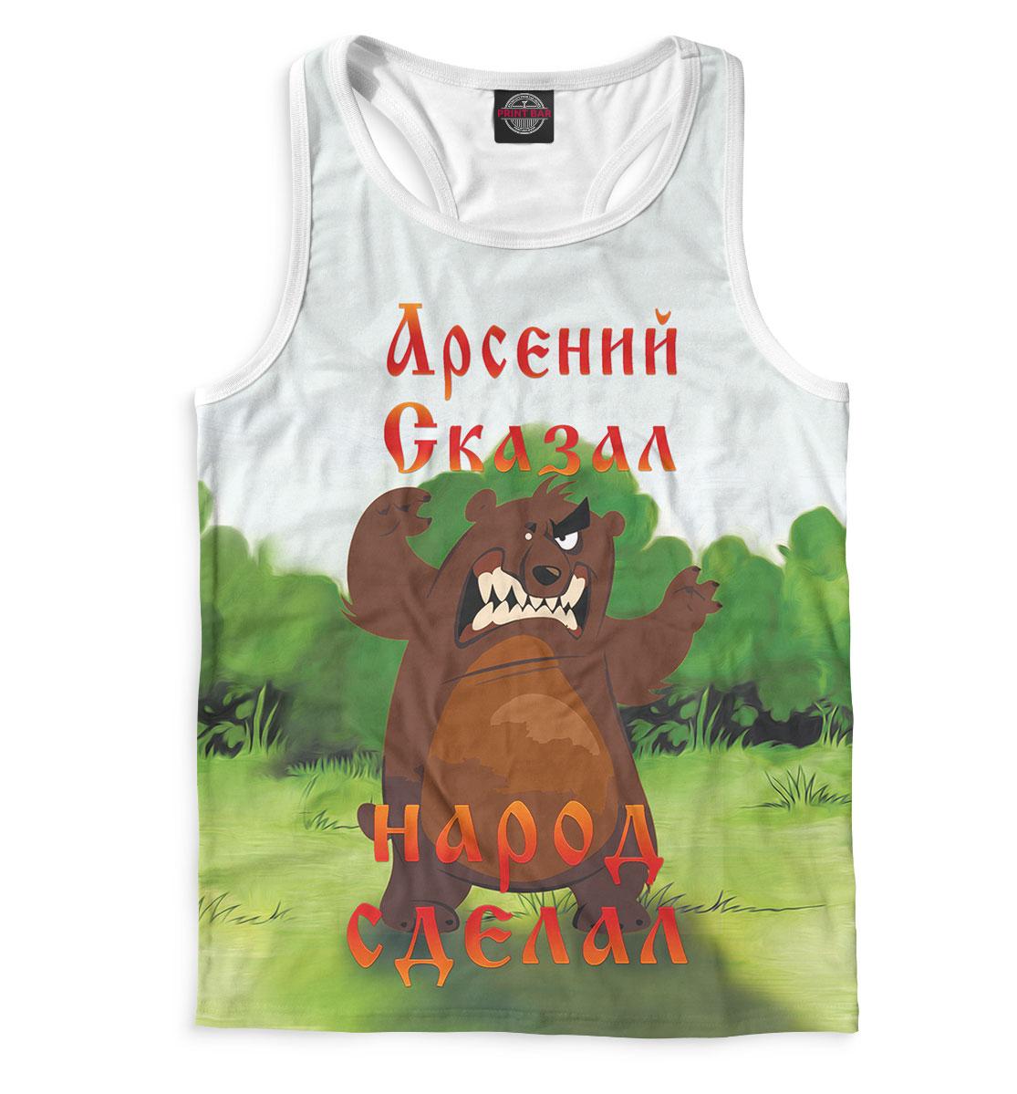 Купить Арсений сказал, Printbar, Майки борцовки, ASN-479944-mayb-2