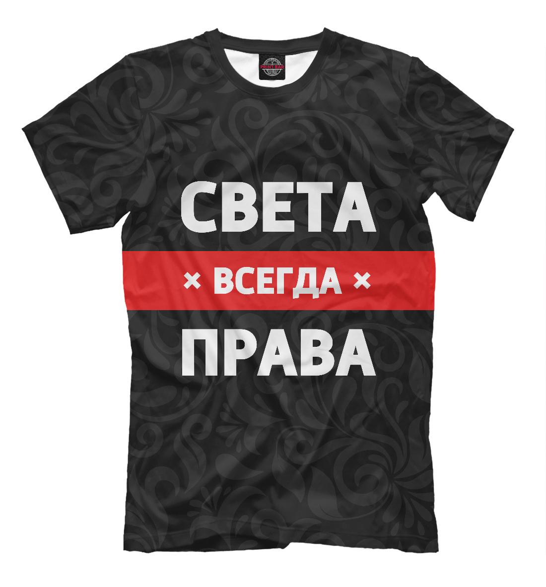 Купить Света всегда права, Printbar, Футболки, IMR-692118-fut-2
