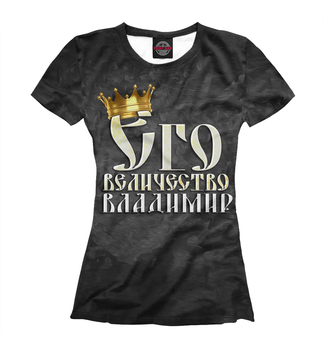Купить Его величество Владимир, Printbar, Футболки, IMR-989425-fut-1
