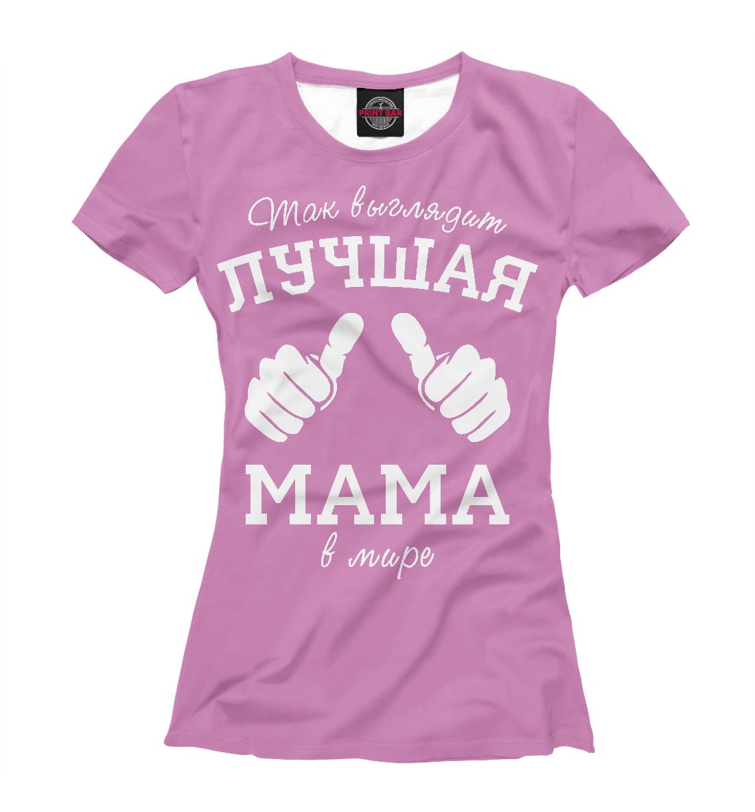 Купить Лучшая в мире мама, Printbar, Футболки, SEM-232225-fut-1