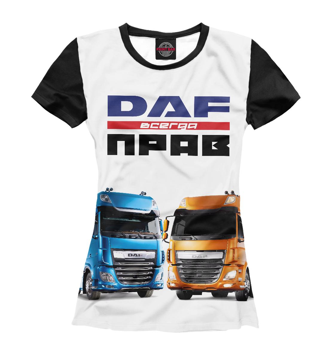 Купить DAF всегда прав, Printbar, Футболки, GRZ-701516-fut-1