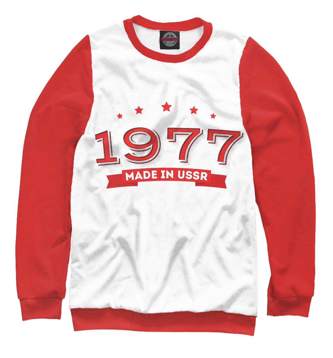 Купить Made in 1977 USSR, Printbar, Свитшоты, DSE-463006-swi-1