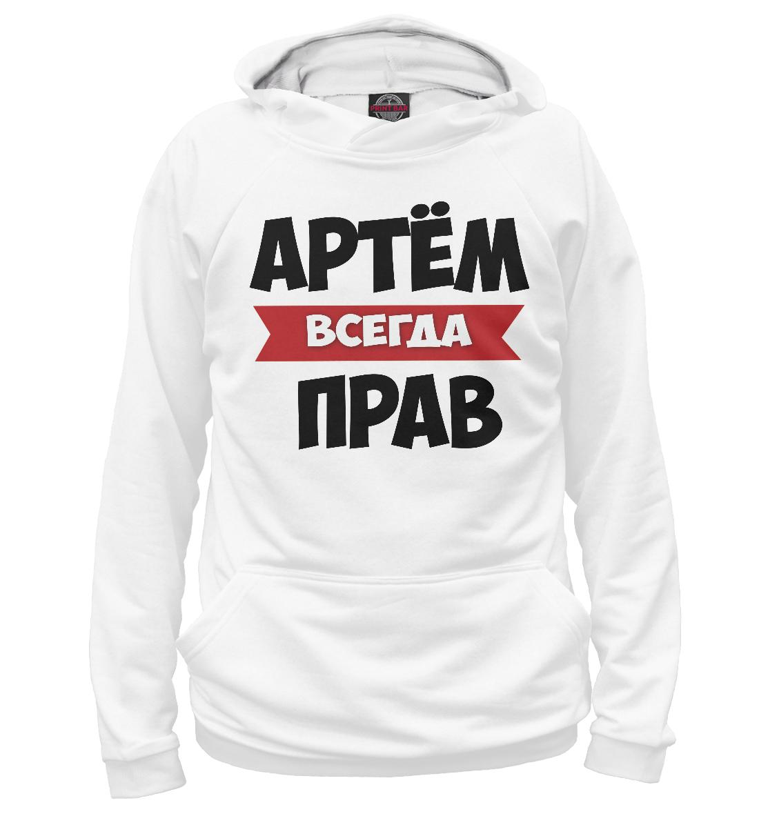 Купить Артем всегда прав, Printbar, Худи, ATM-357945-hud