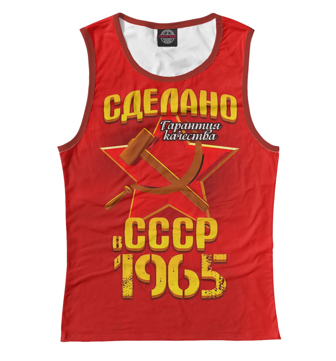 Купить Сделано в 1965, Printbar, Майки, DHP-485695-may-1