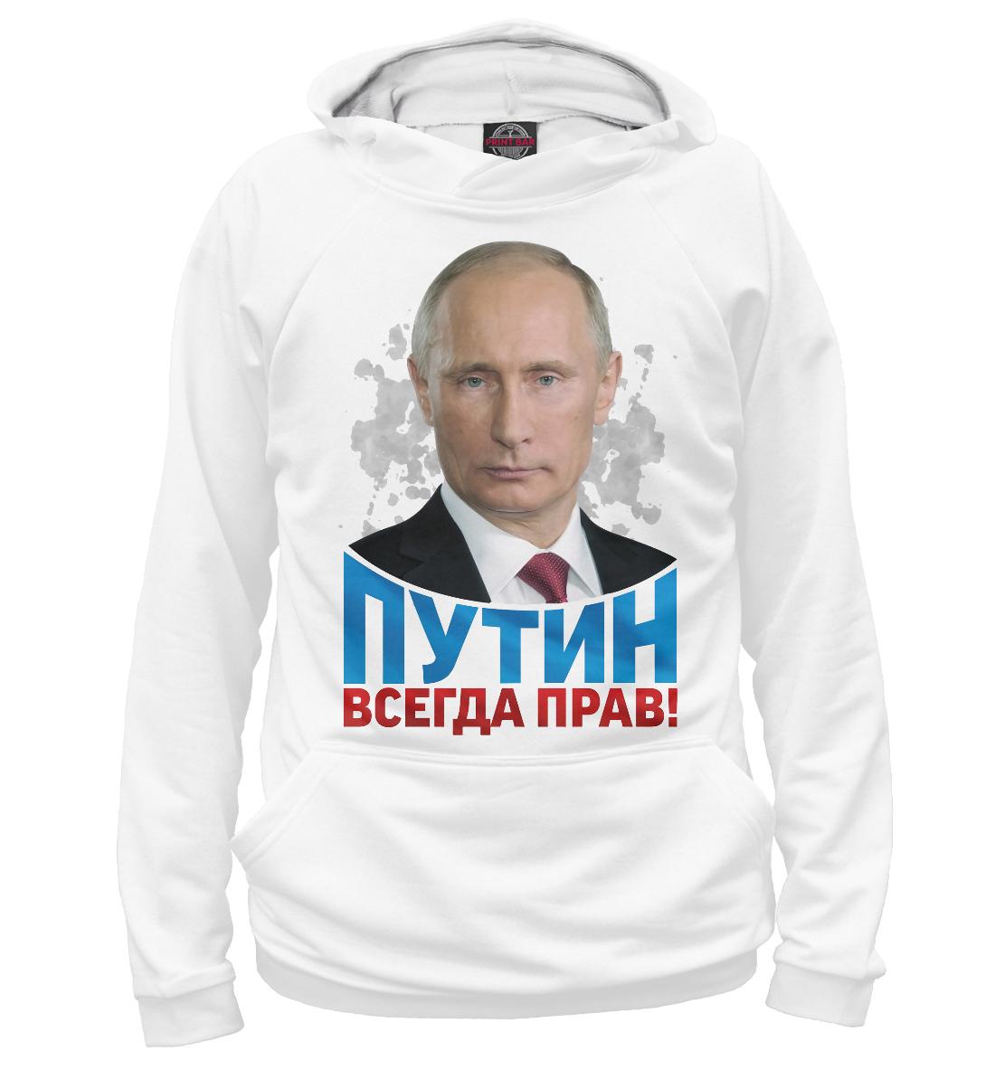 Купить Путин всегда прав, Printbar, Худи, PUT-165611-hud-1