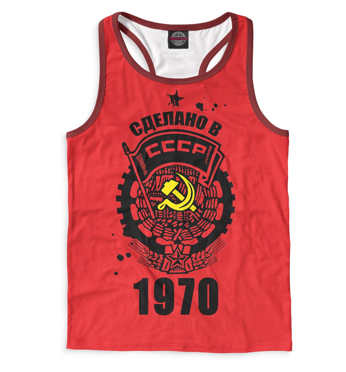Купить Сделано в СССР — 1970, Printbar, Майки борцовки, DSO-333726-mayb-2
