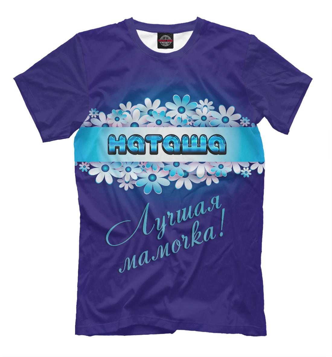 Купить Лучшая мамочка Наташа, Printbar, Футболки, IMR-528488-fut-2