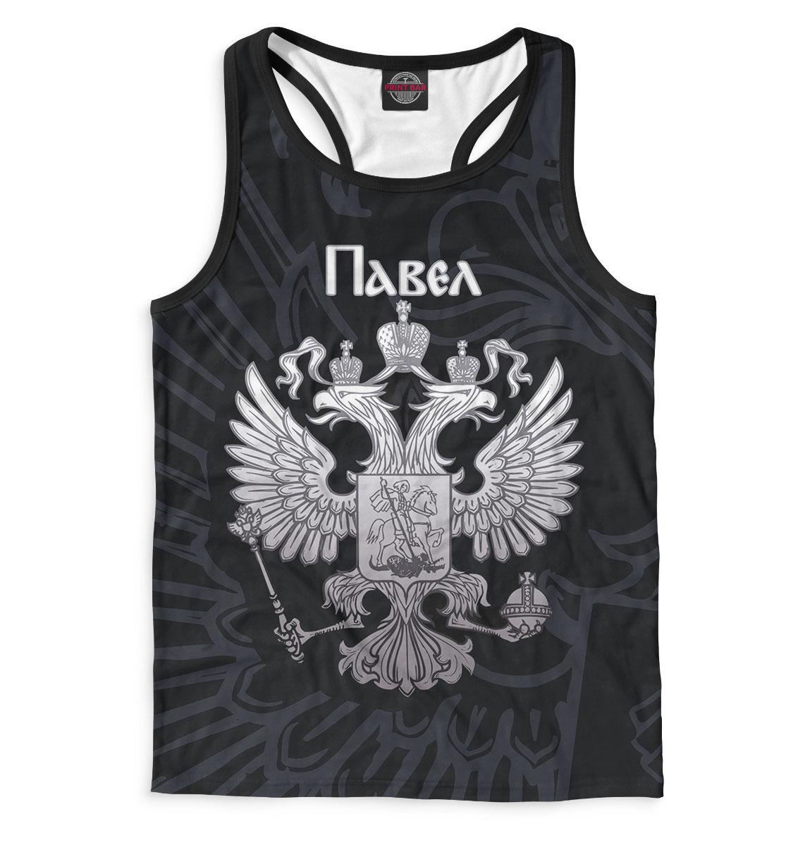Купить Павел, Printbar, Майки борцовки, PVL-424227-mayb-2