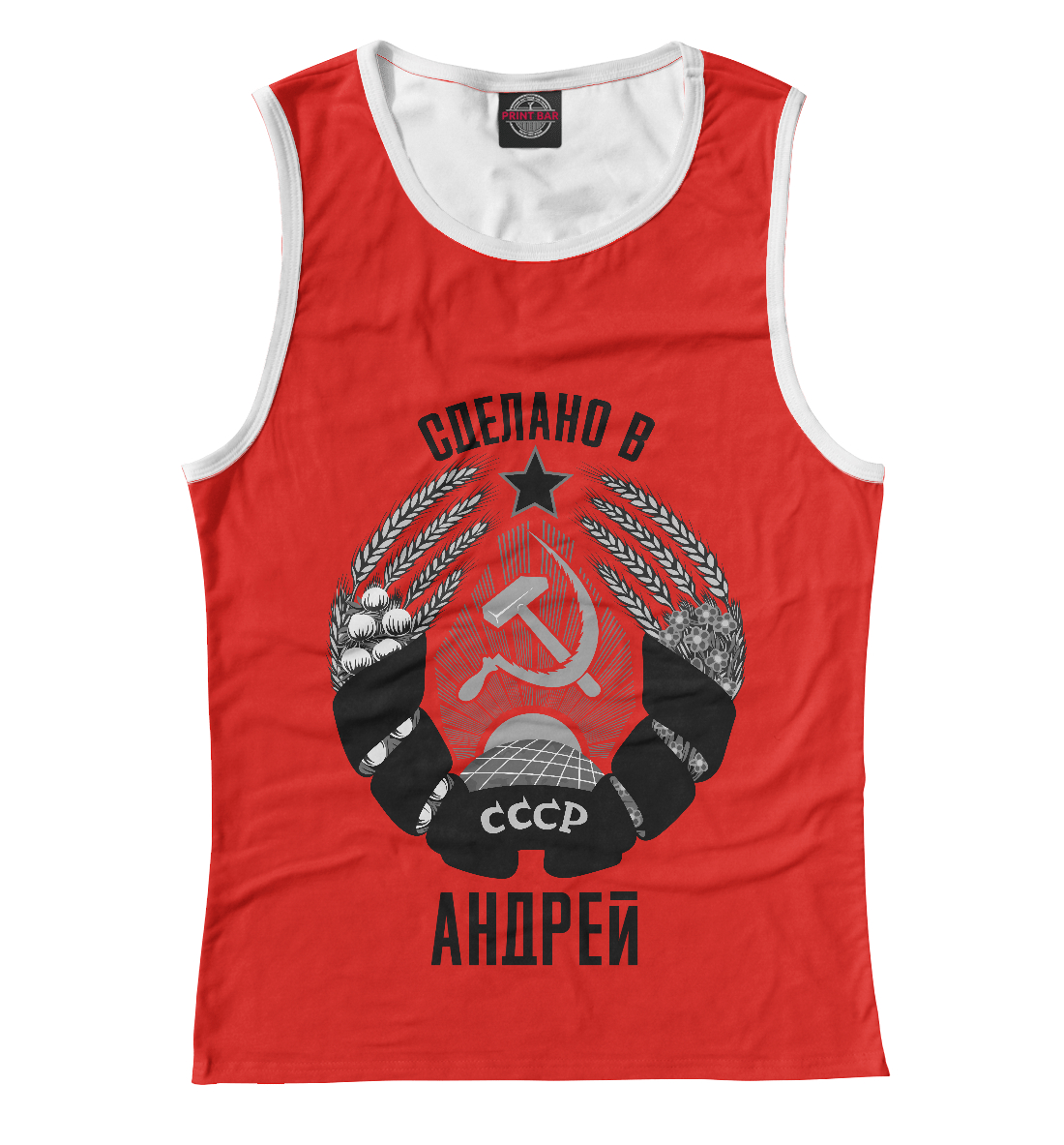 Купить Андрей сделано в СССР, Printbar, Майки, AND-851462-may-1