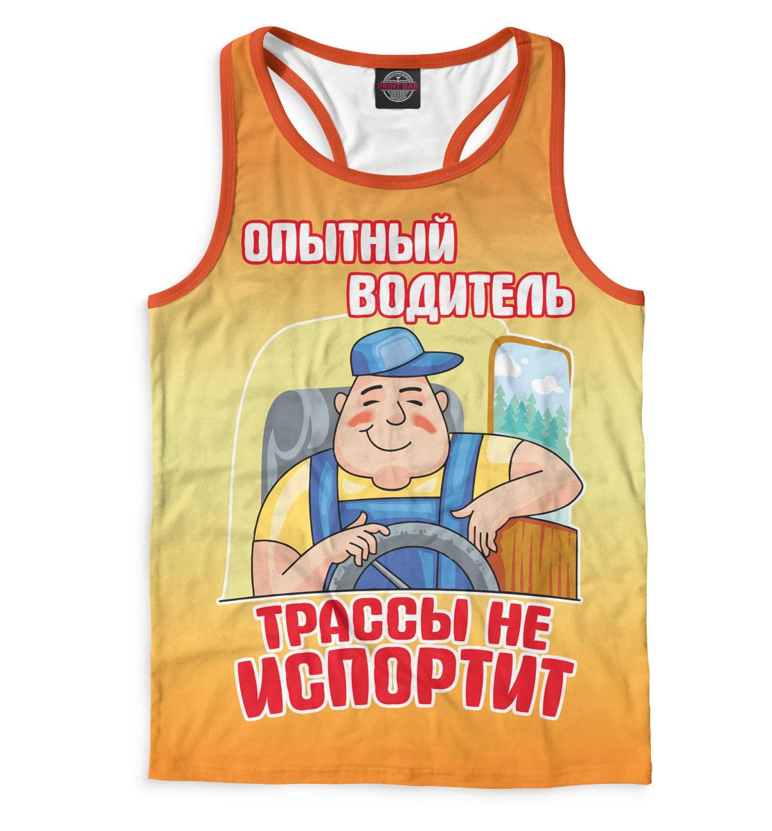 Купить Опытный водитель, Printbar, Майки борцовки, VDT-767148-mayb-2