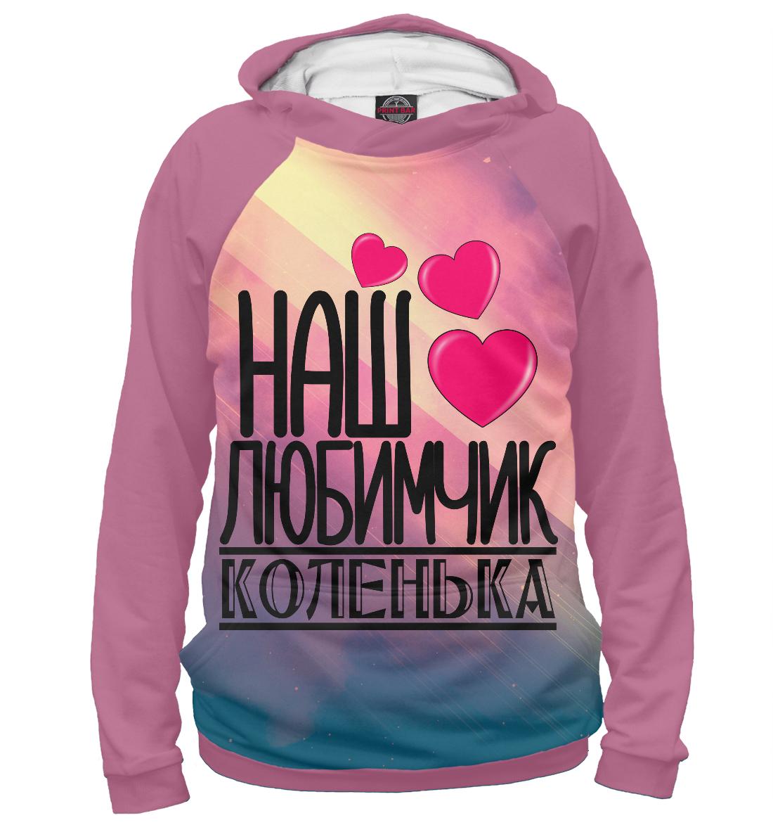 Купить Любимчик Коленька, Printbar, Худи, IMR-898342-hud