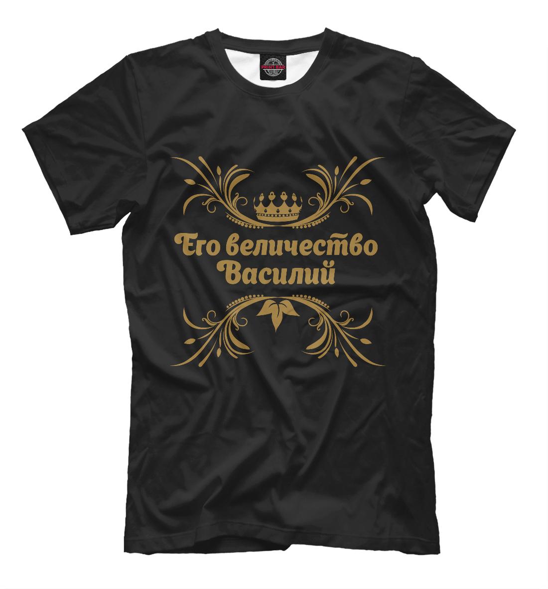 Купить Его величество Василий, Printbar, Футболки, IMR-227496-fut-2