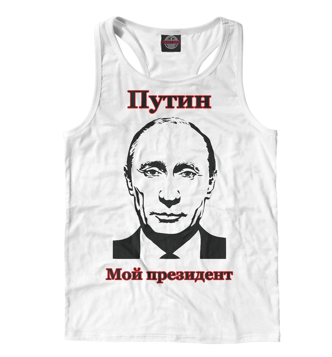 Купить Путин - мой президент, Printbar, Майки борцовки, PUT-683399-mayb-2