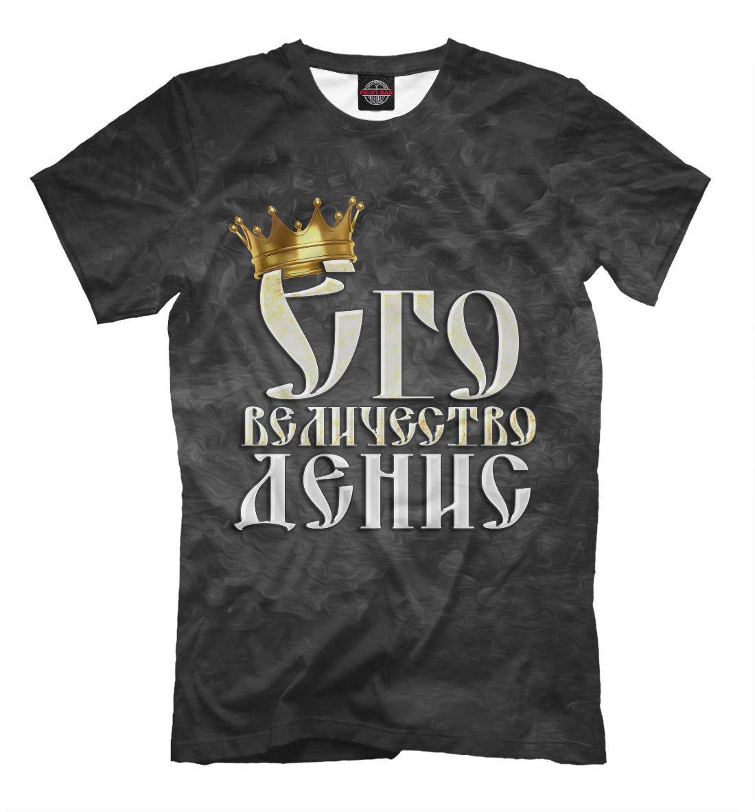 Купить Его величество Денис, Printbar, Футболки, IMR-952098-fut-2