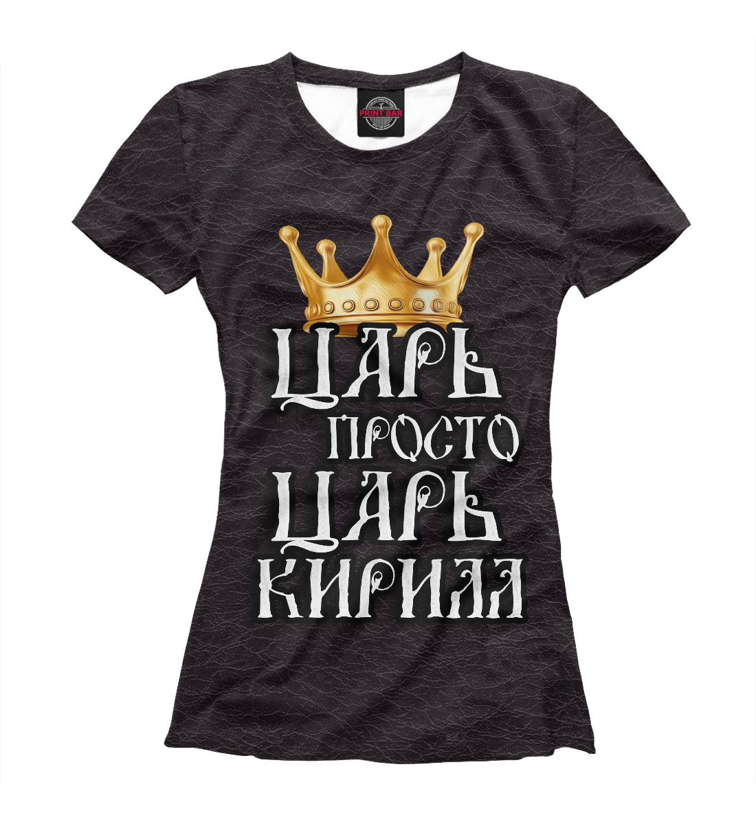 Купить Царь Кирилл, Printbar, Футболки, KIR-271743-fut-1