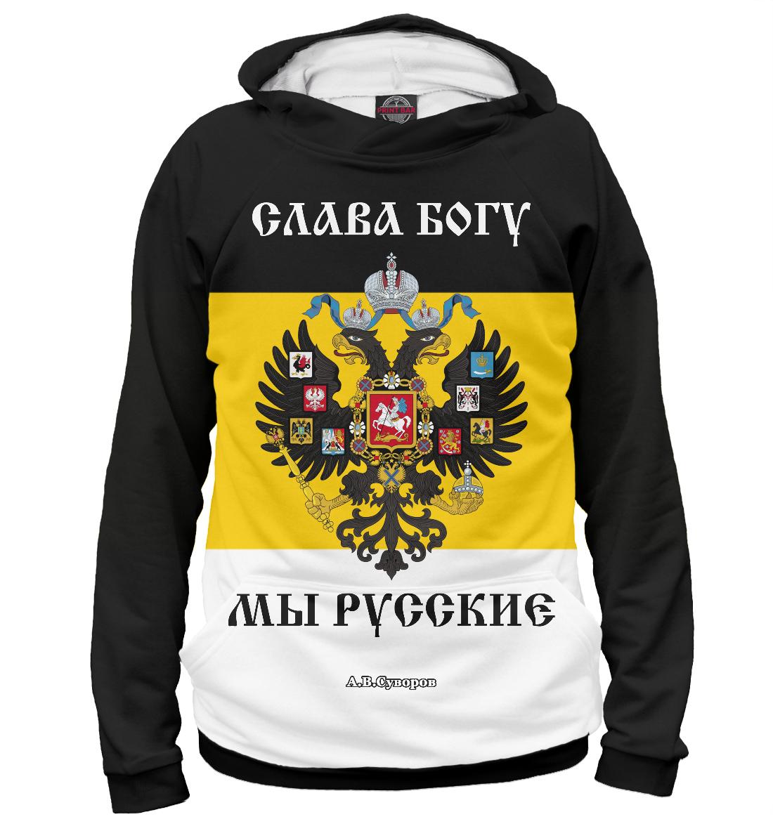 Купить Мы Русские, Printbar, Худи, SVN-312279-hud-1