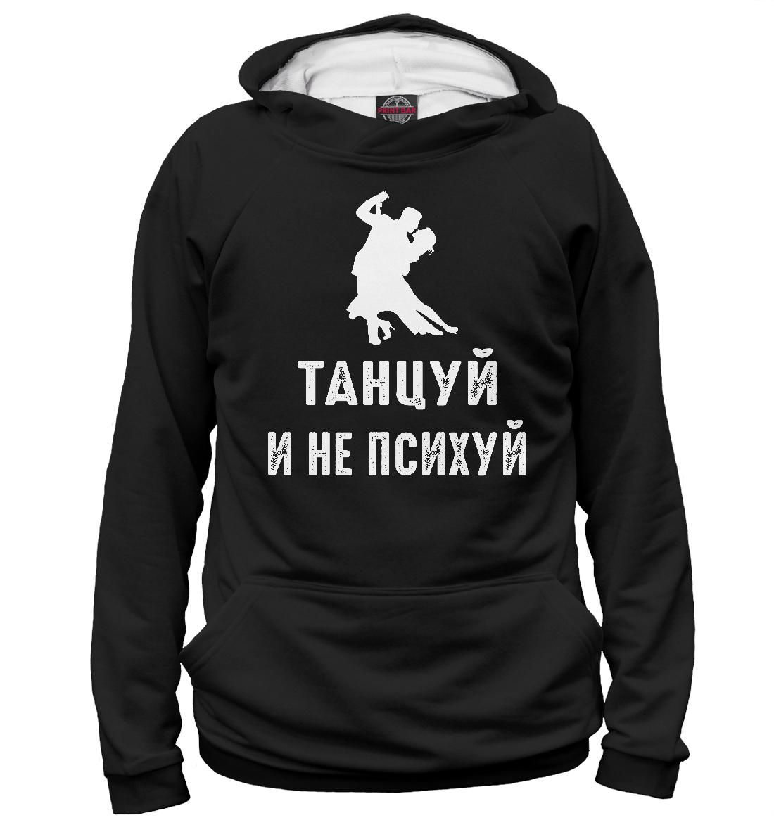 Купить Танцуй и не психуй!, Printbar, Худи, DNC-468083-hud-2
